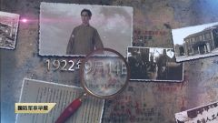 今日看历史·1922年9月14日 安源路矿工人大罢工爆发