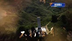 《丰碑》第三集《东渡黄河第一战》 带您重回平型关硝烟弥漫的战场