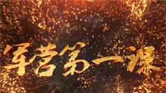"""2019年《新兵读本》和""""军营第一课""""系列微视频出版发行"""