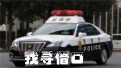 目标钓鱼岛 日本首次专门增设特别警队