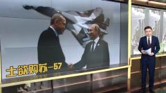土耳其有意愿买俄罗斯苏-57