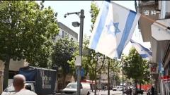 欧洲五国对以色列有意吞并约旦河谷言论表示严重关切