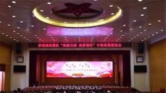 武警云南总队举办中秋家属联谊活动