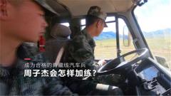青藏线上汽车兵真的不好当 战士举石练力控制方向盘
