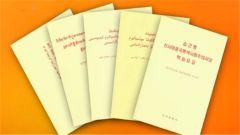《习近平新时代中国特色社会主义思想学习纲要》少数民族文字版出版发行