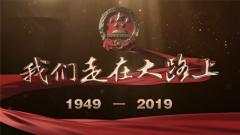 《我们走在大路上》 第一集 新中国诞生
