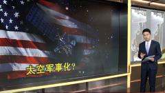 模拟太空战军演 美欲加速太空军事化?