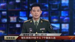"""""""最美奋斗者""""建议人选公示 军队系统39名个人 7个集体入选"""