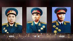 """开国上将中赫赫有名的""""三杨"""" 抗战中他们都参加了这场战役"""
