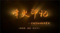 《烽火印记·孙纯秀:我是一粒石子》节目预告