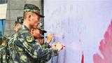 官兵在宣誓栏签下自己的名字