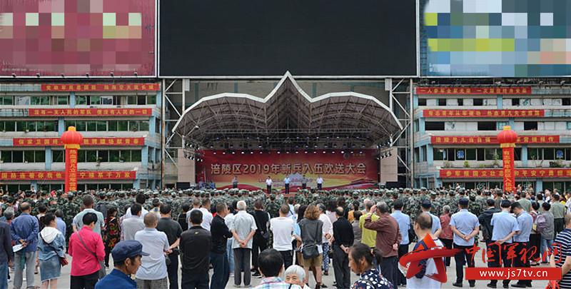1图为2019年9月16日,重庆市涪陵区隆重举行新兵欢送大会   黄春红摄