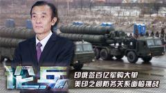 论兵·印俄签百亿军购大单 美印之间防务关系面临挑战