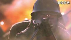 面對日軍重機槍瘋狂掃射 他們用血肉之軀鋪出一條勝利通道