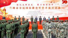 军营开放日:铭记光辉历史、聚力强国强军