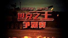 《军事纪实》今日播出《沙场捷报》系列节目《坦克之王争霸赛》