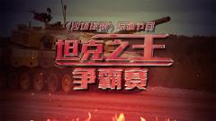 《軍事紀實》20190920 坦克之王爭霸賽