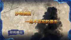 《军事制高点》本期解读:沙特油田:一场不寻常的袭击