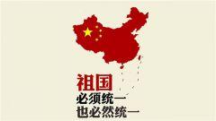 王毅:中国必须统一,也终将统一