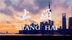 軍視Vlog|武警帥氣小哥哥帶你看上海:把信任交給我 把平安交給你