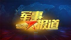 《軍事報道》20190923 第七屆世界軍人運動會圣火在陸軍某旅傳遞