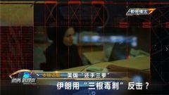 """《防務新觀察》20190923 美國""""還手三拳"""" 伊朗用""""三根毒刺""""反擊?"""