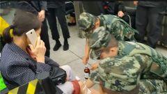 旅客意外受伤 武警官兵紧急救援