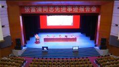 张富清同志先进事迹报告团到杨业功生前所在部队作报告