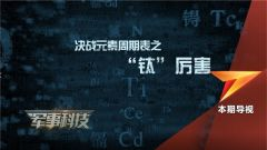 """《軍事科技》20190925 決戰元素周期表之""""鈦""""厲害"""