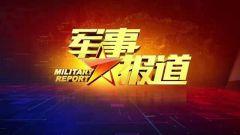 《軍事報道》20190925 國慶閱兵首次設置領導指揮方隊