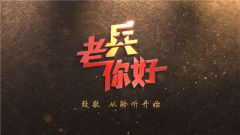 """《老兵你好》20190927 传奇人""""声""""——军旅配音演员吴俊全"""