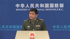 国防部:解放军必须时刻准备完成党和人民赋予的任务