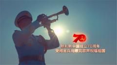 MV《我和我的祖国》 :歌声嘹亮 受阅官兵唱响祝福祖国的歌