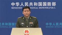 国防部:奉劝美方摒弃冷战思维客观理性看待中国军队发展