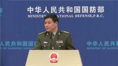 国防部:中国与基里巴斯目前尚未复交
