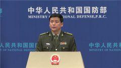 国防部:任何小动作都影响不了中国和中国军队的大发展
