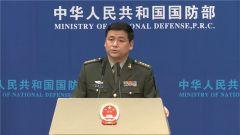 """国防部:北京香山论坛主题""""维护国际秩序、共筑亚太和平"""""""