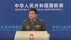 国防部:举办国际军事合作成就展 服务构建人类命运共同体