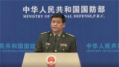 国防部:日方组织阅舰式邀请中国 双方处在协调之中