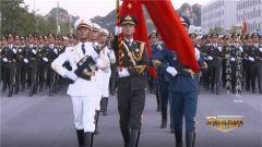 《軍事紀實》20190927 《閱兵高顏值方隊大揭秘》