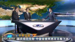 《防務新觀察》20190927 國慶閱兵在即 中國首艘兩棲攻擊艦下水