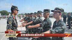 武警湖南总队新兵开训