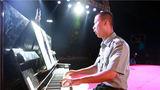 官兵才艺展示:钢琴弹奏