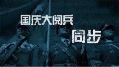 预告:《军事科技》即将播出《国庆大阅兵·同步》