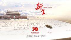 《新生(1949-2019)》:一起来解新中国密码