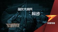 《军事科技》20191001《国庆大阅兵·同步》