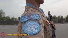 """【军视问答】这一抹""""维和蓝"""" 带你认识维和部队的作训服"""