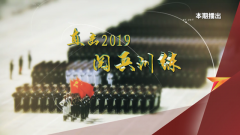 预告:《军迷行天下》本期播出《直击2019阅兵训练》