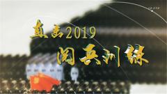 《军迷行天下》20191001 直击2019阅兵训练