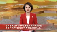 中央軍委主席習近平簽署通令嘉獎參加慶祝中華人民共和國成立70周年閱兵全體人員